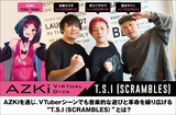 AZKi 1stフル・アルバム『without U』リリース記念 T.S.I(SCRAMBLES)座談会
