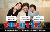 """""""下北沢にて'19""""座談会"""