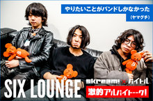 SIX LOUNGE × Skream! × バイトル