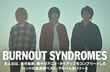 BURNOUT SYNDROMES