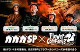 ガガガSP × フラワーカンパニーズ
