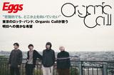 Organic Call