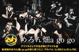 めろん畑a go go