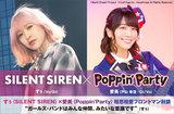 SILENT SIREN × Poppin'Party
