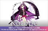 Kotone(天神子兎音)