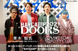 """BAYCAMP""(ATFIELD inc. 青木 勉氏×Awesome City Club)座談会"