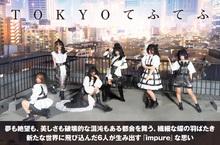 TOKYOてふてふ