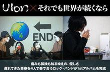Ulon × 篠塚将行(それでも世界が続くなら)
