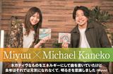 Miyuu × Michael Kaneko
