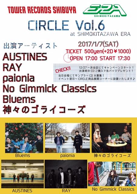AUSTINES / Bluems ほか