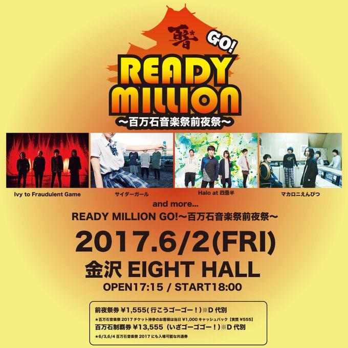 """READY MILLION GO!~百万石音楽祭前夜祭~"""