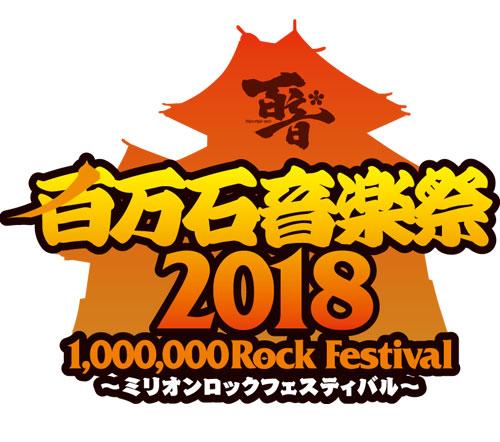 """""""百万石音楽祭2018"""""""
