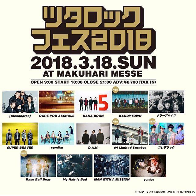 """""""ツタロックフェス2018~TSUTAYA ROCK FESTIVAL 2018~"""""""