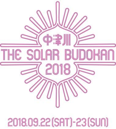"""中津川 THE SOLAR BUDOKAN 2018"""