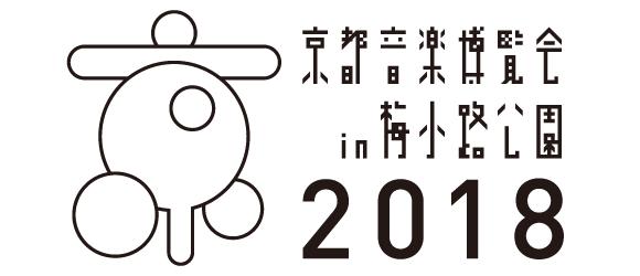"""""""京都音楽博覧会2018"""""""