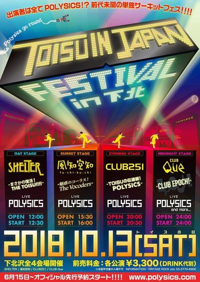 """""""TOISU IN JAPAN FESTIVAL in 下北"""""""