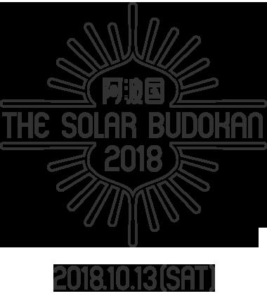 """""""阿波国 THE SOLAR BUDOKAN 2018"""""""