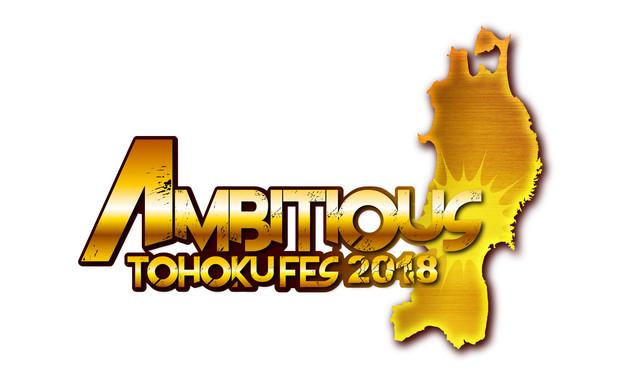 """""""AMBITIOUS TOHOKU FES 2018"""""""