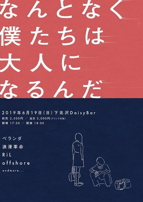 ベランダ / 浪漫革命 ほか