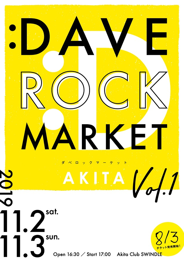 """DAVE ROCK MARKET AKITA vol.1"""