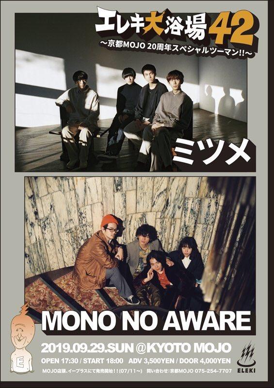 MONO NO AWARE × ミツメ