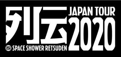 """""""スペースシャワー列伝 JAPAN TOUR 2020"""" ※公演見合わせ"""