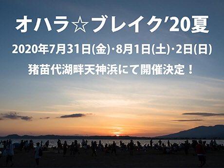 """""""オハラ☆ブレイク'20夏"""" ※開催見合わせ"""