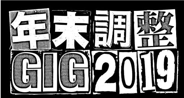 """""""年末調整GIG 2019"""""""