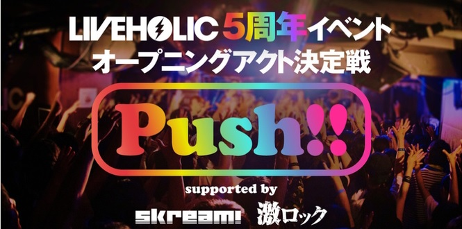 """""""Push!! supported by Skream! & 激ロック"""""""