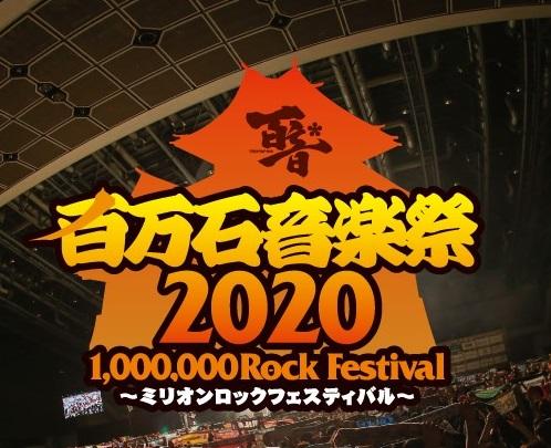 """""""百万石音楽祭2020"""" ※開催中止"""