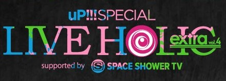 """uP!!! SPECIAL LIVE HOLIC extra vol.4"" ※公演見合わせ"