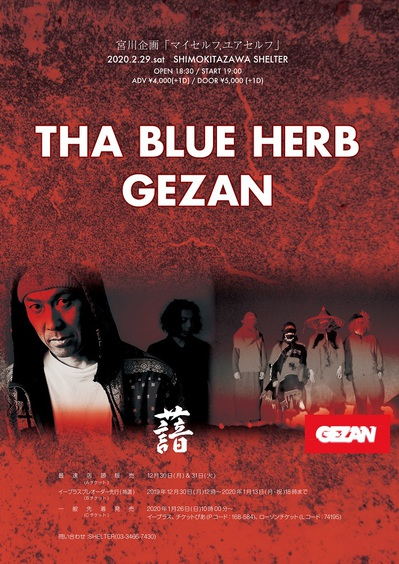 THA BLUE HERB × GEZAN ※公演中止