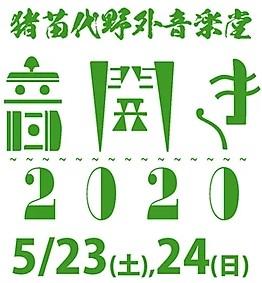 """""""猪苗代野外音楽堂 音開き2020"""" ※公演中止"""