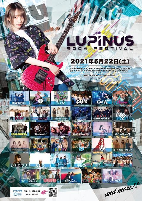 LUPINUS ROCK FESTIVAL