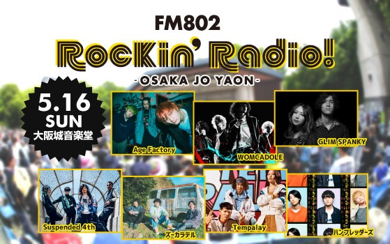 """""""FM802 Rockin'Radio! -OSAKA JO YAON-"""""""
