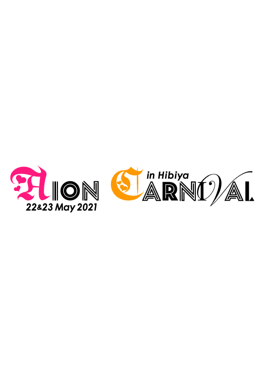 """""""AION CARNIVAL"""" ※無観客配信へ変更"""