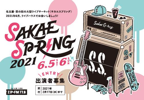 """""""SAKAE SP-RING 2021"""" ※開催中止"""