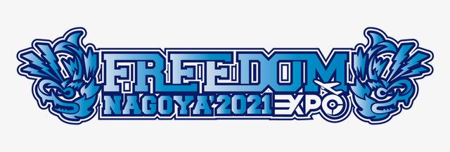 """FREEDOM NAGOYA 2021 -EXPO-"""