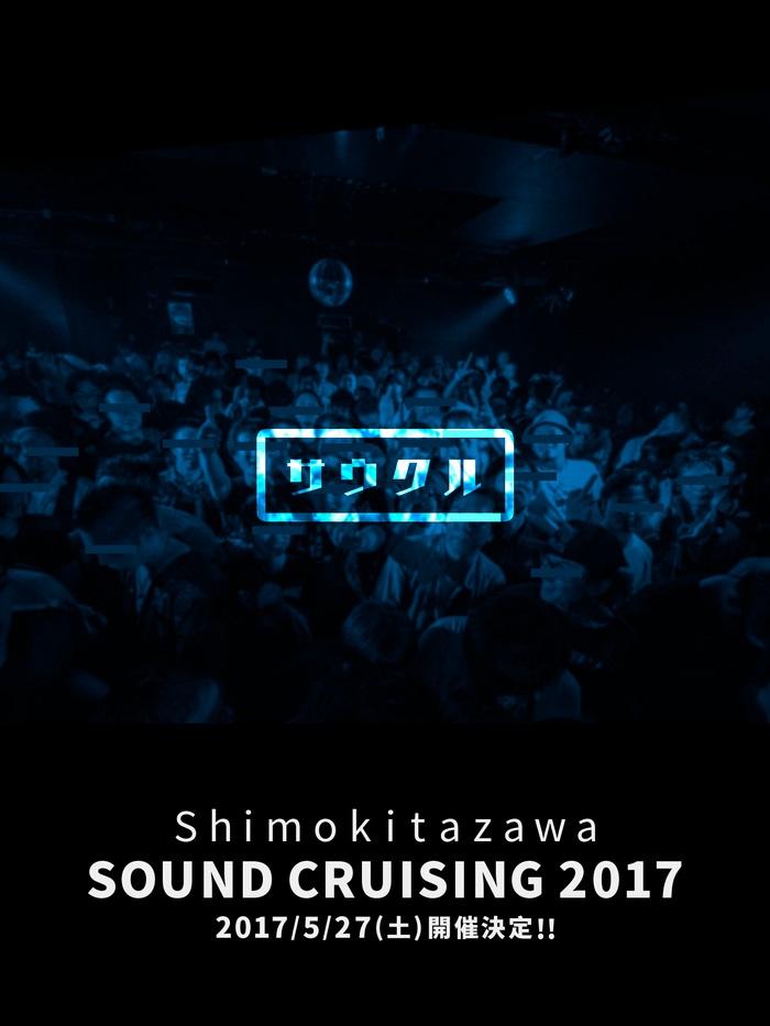 """Shimokitazawa SOUND CRUISING 2017"""