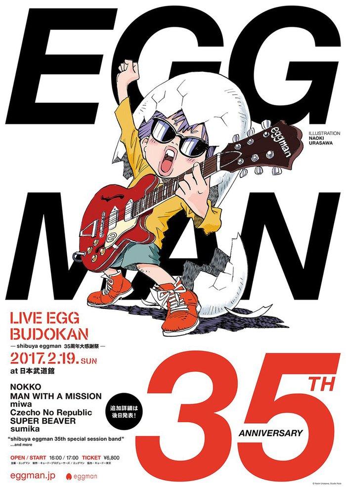 SUPER BEAVER / チェコノーリパブリック /sumika ほか