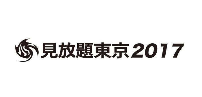"""""""見放題東京2017"""""""