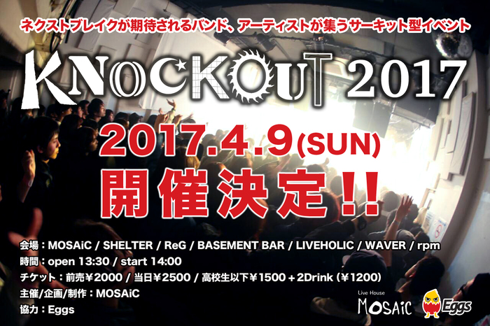 """KNOCKOUT FES 2017 spring"""
