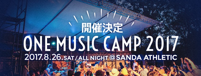 """ONE Music Camp 2017"""