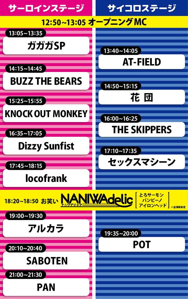 timetable_s.jpg
