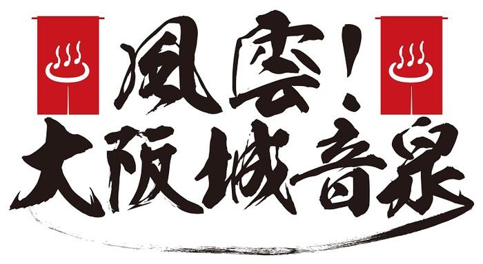 キュウソネコカミ / 04 Limited Sazabys / 岡崎体育