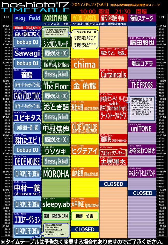 hoshioto_TT.jpg