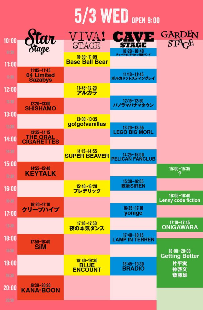 timetable_0503.jpg