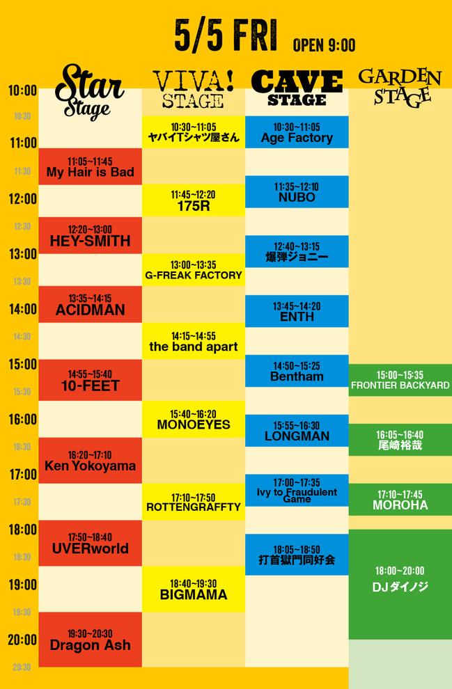 timetable_0505.jpg