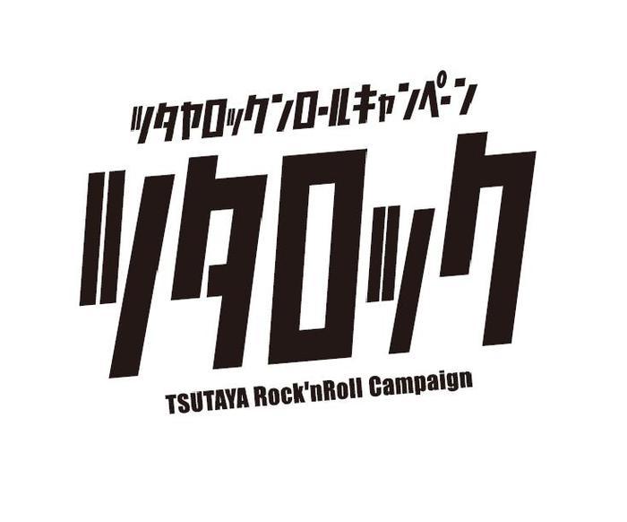 """[ツタロックDIG""""LIVE!!""""Vol.6]"""