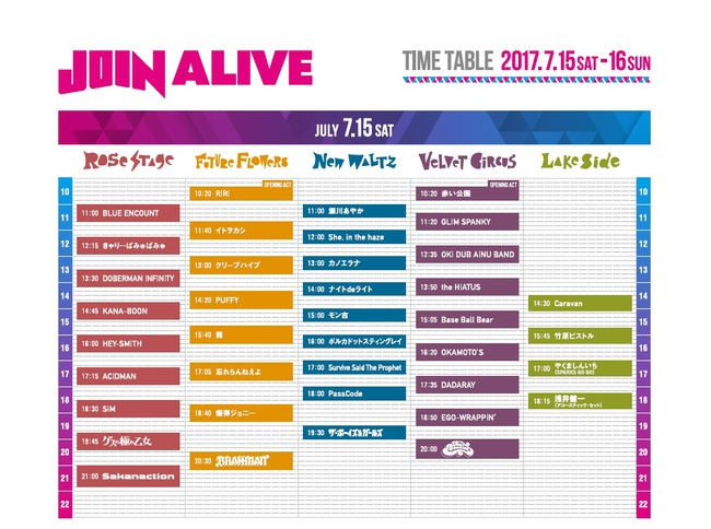 join-alive0715.jpg